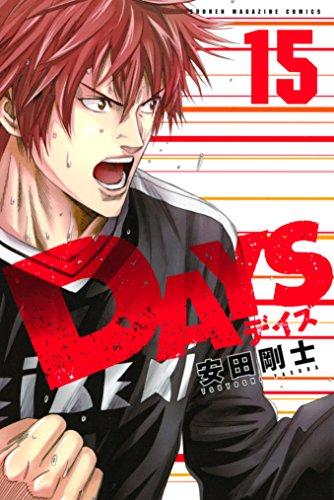 DAYS(15) (週刊少年マガジンコミックス)