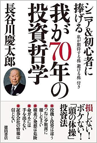 「長谷川慶太郎 著書」の画像検索結果