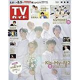 週刊TVガイド 2021年 3/5号