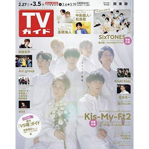 週刊TVガイド 2021年 3/5号 表紙画像