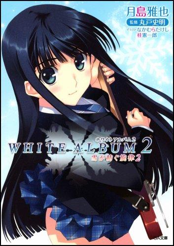 WHITE ALBUM2 雪が紡ぐ旋律 2 (GA文庫)