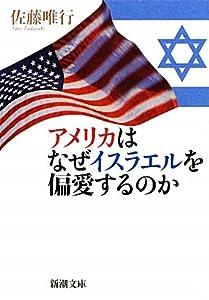 Paperback Bunko Amerika ha Naze Israel wo Henai surunoka ( Shincho Bunko ) [Japanese] Book