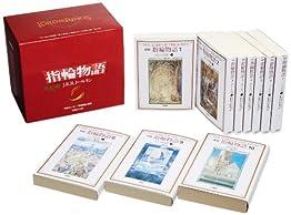 文庫 新版 指輪物語 全10巻セット (評論社文庫)の書影