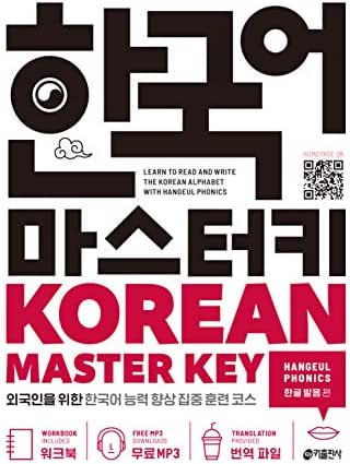 KOREAN MASTER KEY HANGEUL PHONICS: Intensive Training Course to Improve Korean Language Skills for Foreigners