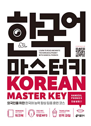 KOREAN MASTER KEY HANGEUL PHONICS: Intensive Training Course to Improve Korean Language Skills for Foreigners