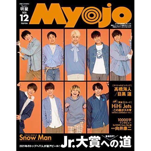 Myojo 2020年12月号 追加画像