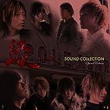 縁 -enishi-  SOUND COLLECTION 【DVD付初回限定盤】