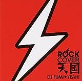 ROCK Cover Tengoku mixed by DJ FUMI YEAH!