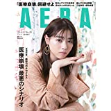 AERA 2020年 4/13号