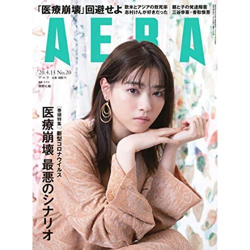 AERA 2020年 4/13号 表紙画像