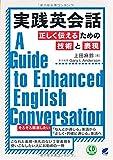 実践英会話 正しく伝えるための技術と表現 CD BOOK