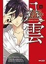Psychic Detective Yakumo, tome 8  par Oda