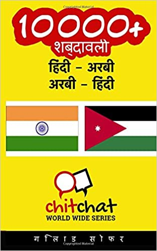 10000+ Hindi - Arabic Arabic - Hindi Vocabulary (Hindi Edition