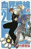 血界戦線 Back 2 Back 2 ─ゲット・ザ・ロックアウト!!─ (ジャンプコミックス)