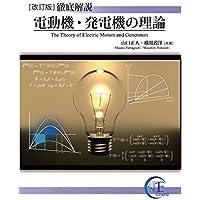 [改訂版]徹底解説 電動機・発電機の理論