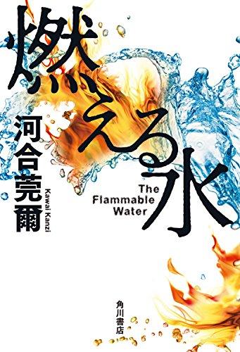 燃える水 (角川書店単行本)