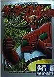 Getter Robo Daikessen - Getter Robo Anthology (St comics) (1998) ISBN: 4886531024 [Japanese Import]