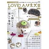 2018年 リンネル特別編集 LOVE!ハリネズミ ぬいぐるみポーチ