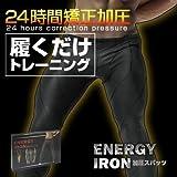 ENERGY IRON(エナジーアイアン) 加圧スパッツ
