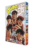 Hajime no Ippo Revolution [Japan Import]