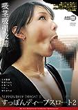 すっぽんディープスロート2/アロマ企画 [DVD]