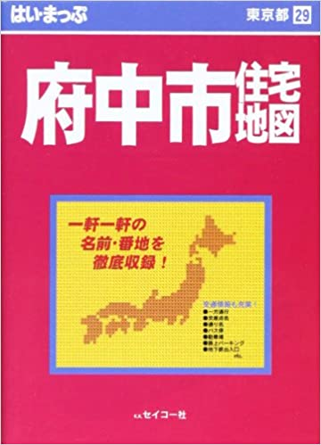 Tokyo Map High Fuchu Map Yes ISBN Japanese - Fuchu map
