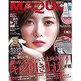 MAQUIA マキア 2019年2月号 ロクシタン ハンドクリーム・その他ポーチ
