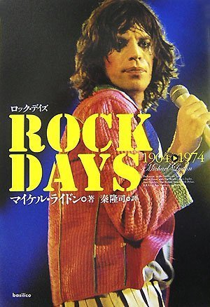 Download Rokku deizu : Rock days : 1964-1974 ebook