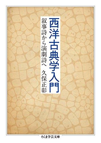 西洋古典学入門: 叙事詩から演劇詩へ (ちくま学芸文庫)