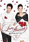 [DVD]LoveAround 恋するロミオとジュリエットBOX3