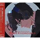 青の祓魔師 オリジナル・サウンドトラック II