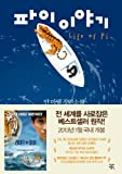 img - for Life of Pi (Korean Edition) book / textbook / text book