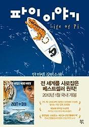 Life of Pi (Korean Edition)