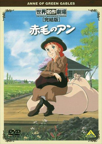 世界名作劇場・完結版 赤毛のアン [DVD]