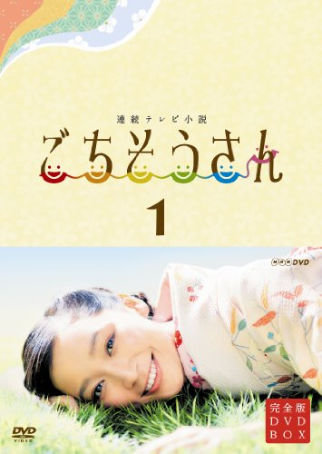Japanese TV Series - Gochisosan (Renzoku TV Shosetsu) Complete Version DVD Box 1 (4DVDS) [Japan DVD] NSDX-19687