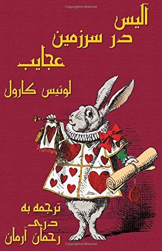 آلیس در سرزمین عجایب - Âlis dar Sarzamin-e Ajâyeb: Alice's Adventures in Wonderland in Dari Persian (Persian Edition)