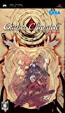 ガーネット クロニクル ~紅輝の魔石~ - PSP