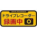 槌屋ヤック ステッカー セキュリティ ドラレコステッカー リフレクター SF-27