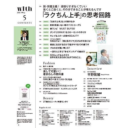 with 2020年5月号 付録
