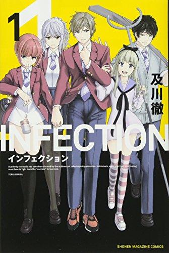 インフェクション(1) (講談社コミックス)