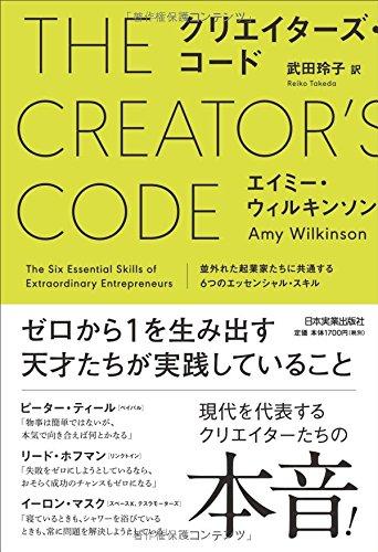クリエイターズ・コード 並外れた起業家たちに共通する6つのエッセンシャル・スキル