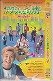 [Easy Package] 2009 Japanese Drama : Atashinchi no Danshi w/ English Subtitle
