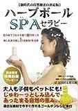 【新時代の自然療法の決定版】ハーブボールSPAセラピー -気の体でつながる輝く絆の作り方&婦人科系の癒し方(症例別)を伝授-