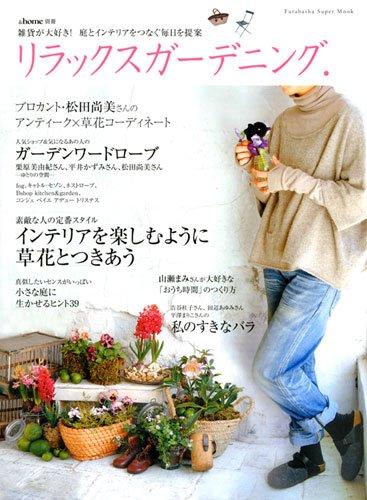 リラックスガーデニング.―雑貨が大好き!庭とインテリアをつなぐ毎日を提案 (双葉社スーパームック &home別冊)