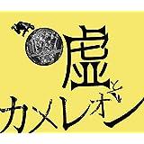 ヲトシアナ <通常盤>