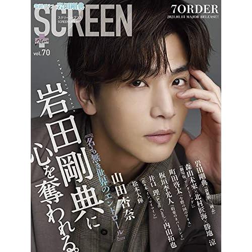 SCREEN plus vol.70 表紙画像