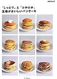 生地がおいしいパンケーキ