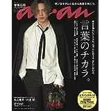 an・an 2019年 2/13号 カバーモデル:登坂 広臣 ‐ とさか ひろおみ