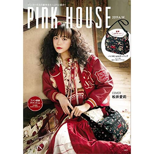 PINK HOUSE 2019年秋冬号 画像