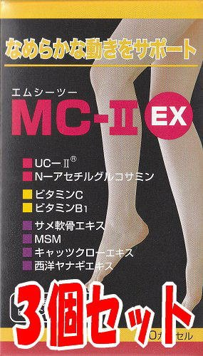 高品質な非変性II型コラーゲン(UC-2、UC-II)配合「MC-II EX(MC-2EX)」1箱60カプセル×3箱セット B00DRA8B92